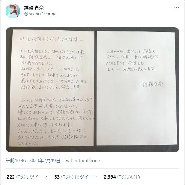鉢嶺杏奈 結婚報告