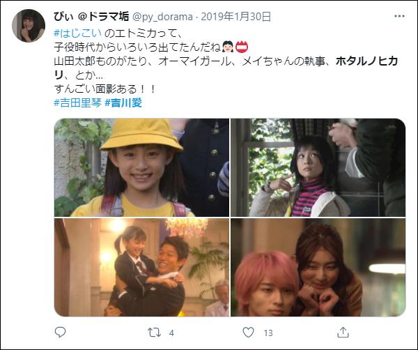 吉川愛 ホタルノヒカリ