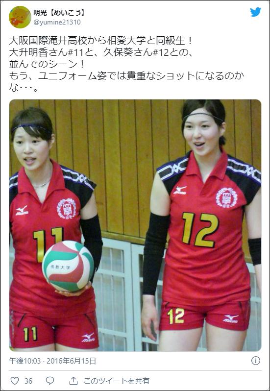 久保葵 高校 バレーボール
