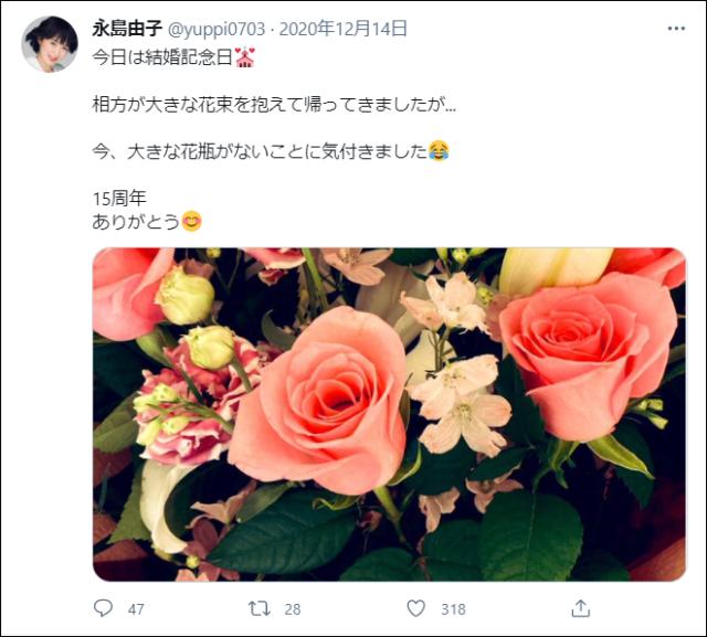 上田燿司 永島由子 結婚記念日