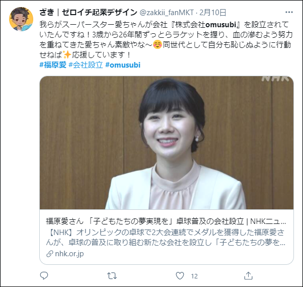 福原愛 株式会社 omusubi