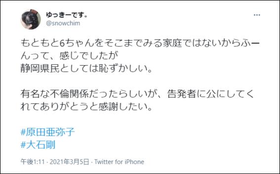 原田亜弥子 ダブル不倫