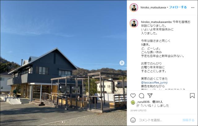 松川浩子 実家 カフェ