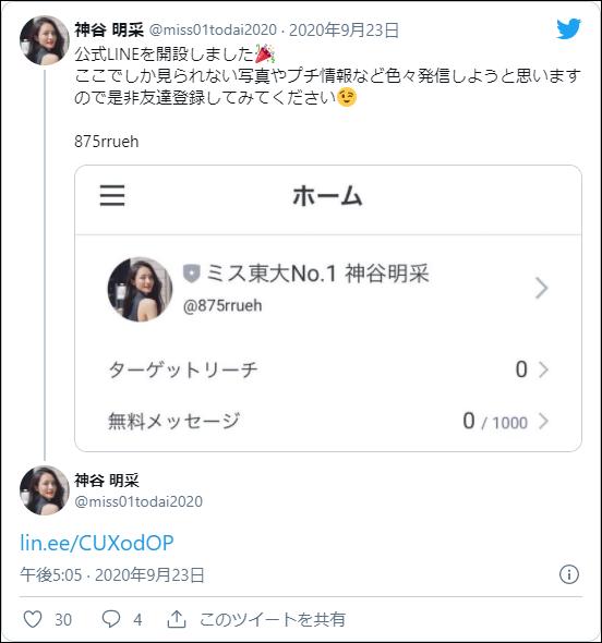 神谷明采 LINE