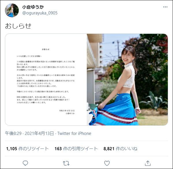 小倉優香 事務所退所