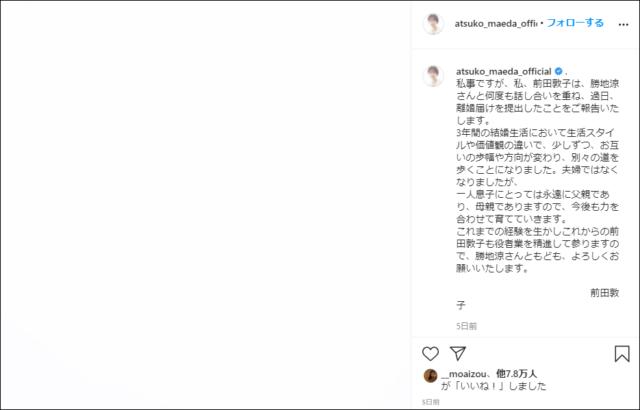 前田敦子 離婚 インスタグラム