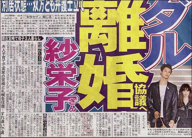 紗栄子 離婚