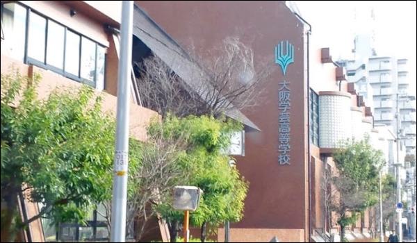 大阪学芸高校