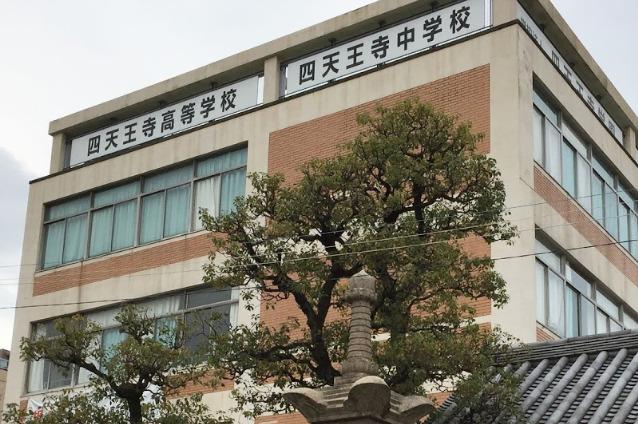紀平萌絵 四天王寺高等学校