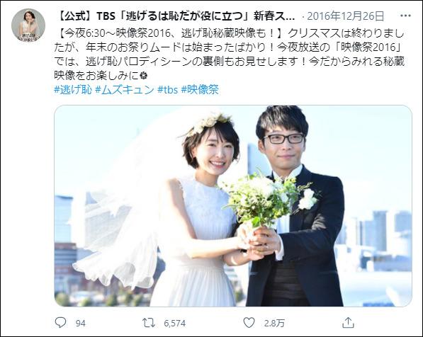 新垣結衣 星野源 テレビドラマ 結婚