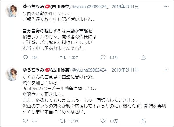 古川優奈 炎上 謝罪ツイート