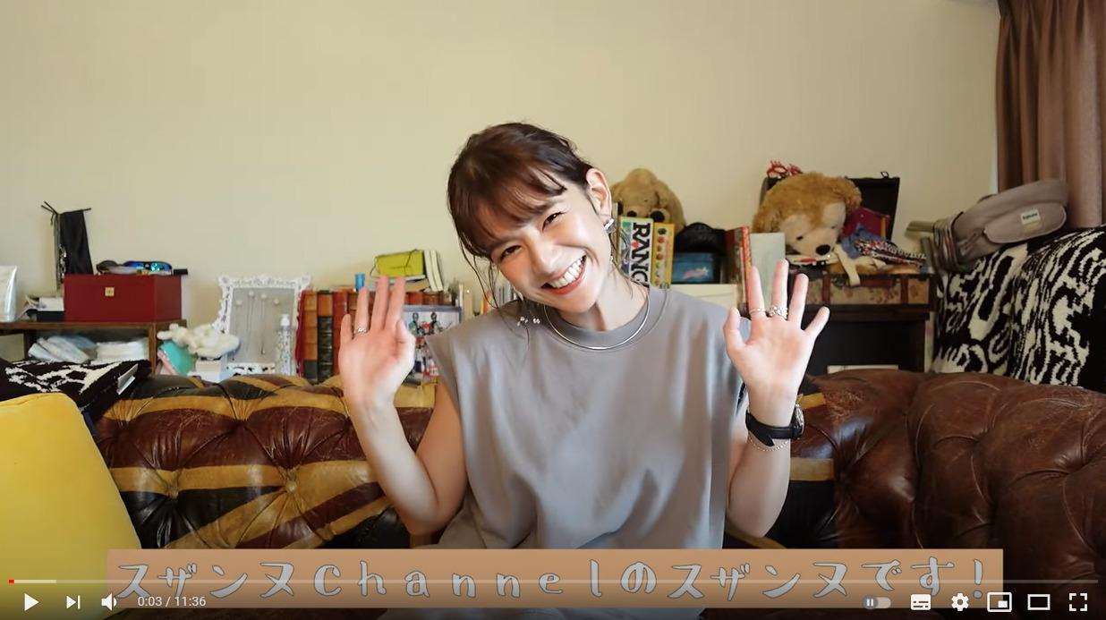 スザンヌ YouTubeチャンネル 美容動画