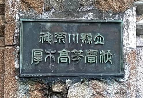 水野良樹 山下穂尊 神奈川県立厚木高等学校