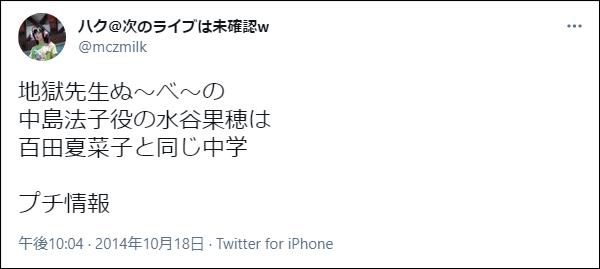 水谷果穂 浜松市立入野中学校
