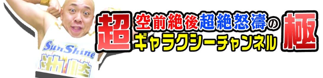 サンシャイン池崎 YouTube収入 年収 月収