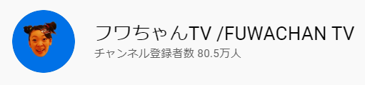 フワちゃんのYouTube収入(年収や月収)を計算