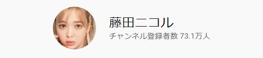 藤田ニコルのYouTube収入(年収や月収)を計算