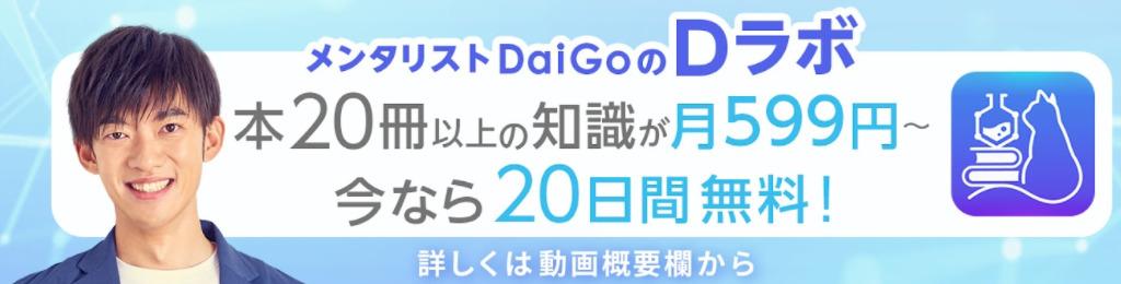 メンタリストDaiGoのYouTube収入(年収や月収)を計算