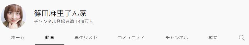 篠田麻里子のYouTube収入(年収や月収)を計算