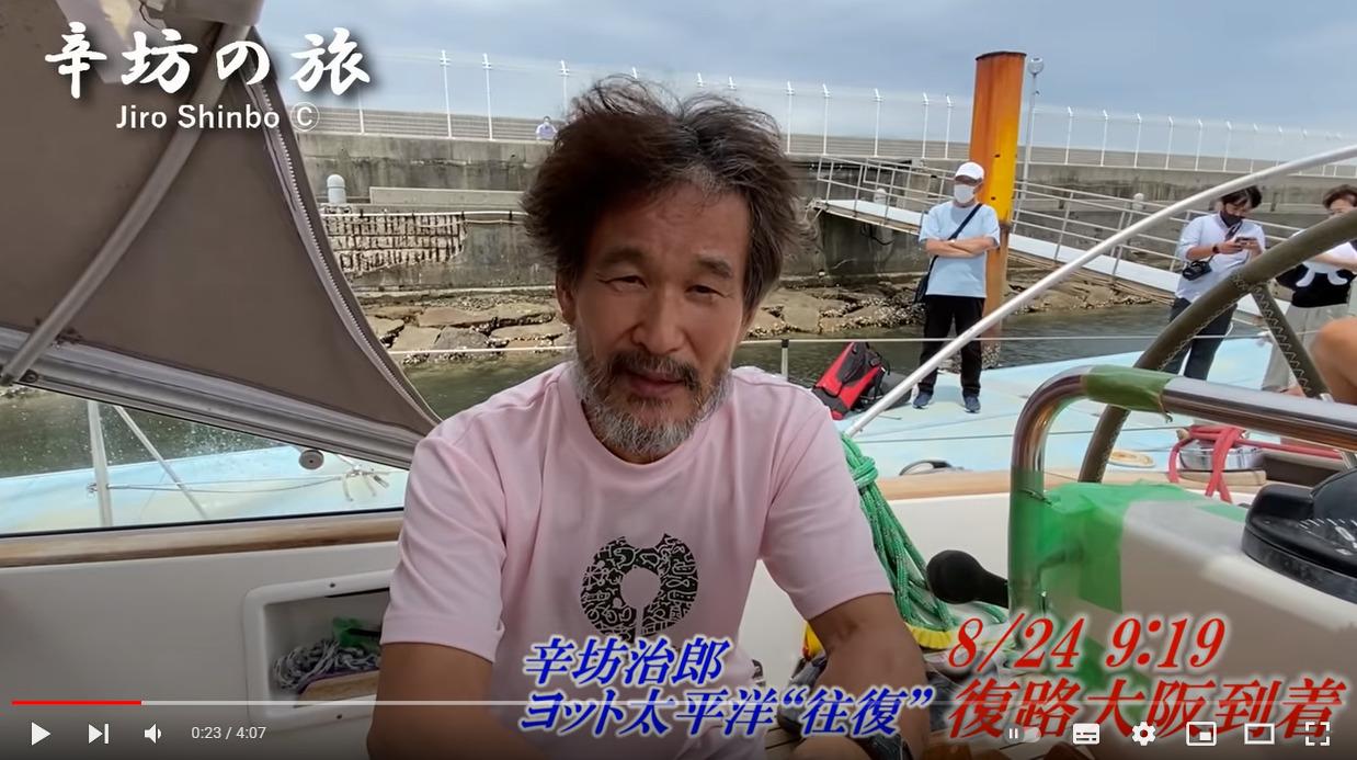 辛坊治郎 YouTubeチャンネル 動画