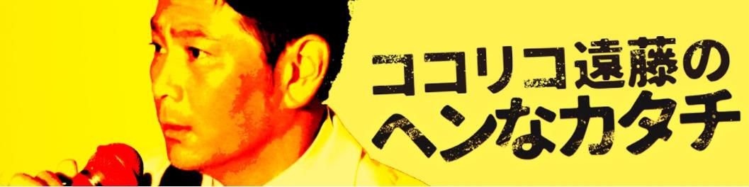 ココリコ遠藤のYouTube収入(年収や月収)を計算
