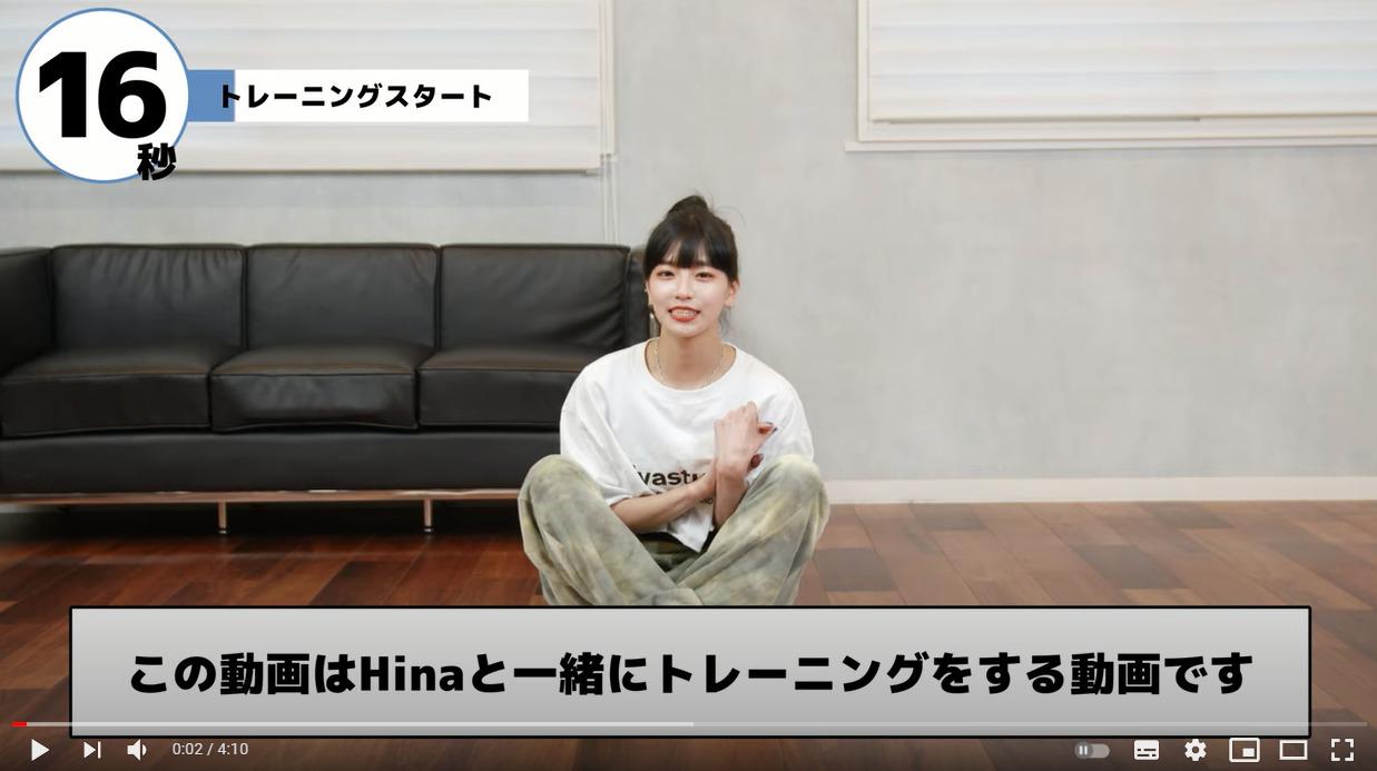 Hina YouTubeチャンネル トレーニング動画