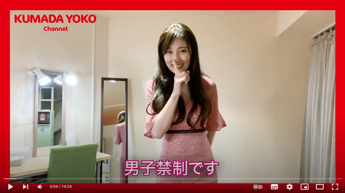 熊田曜子のYouTube動画【下着の付け方】