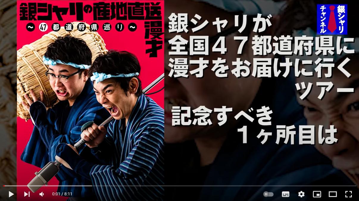 銀シャリのYouTubeチャンネル初投稿動画
