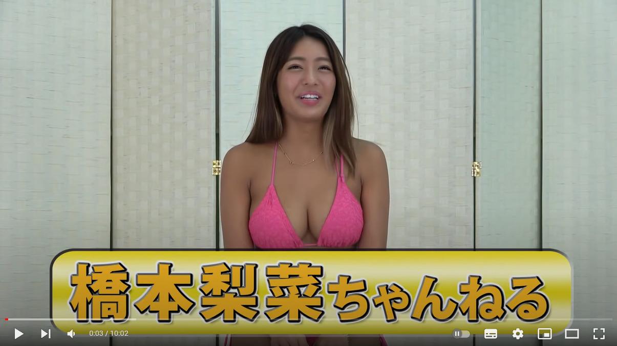 橋本梨菜のYouTubeチャンネル動画